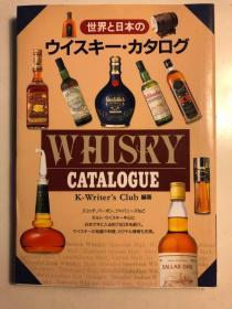 日版 世界和日本的威士忌目录  World and Japanese Whiskey, catalog (Japanese) 1997年初版绝版不议价不包邮