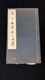 碧山樓傳奇 民國鉛印本 夏仁虎制曲 (嘯盦)( 戲曲)