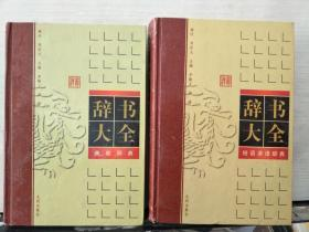 辭書大全:典故辭典、俗語諺語辭典(2本合售)