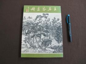 【王石谷画册】中华书画出版社