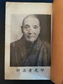 《上海護國息炎法會法語》民國佛教日報社初版印行1冊全 印光法師說 佛教日報鄧慧載記錄 內有印光法師像一幅