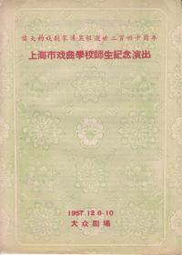 偉大的戲劇家湯顯祖逝世三百四十周年: 上海市戲曲學校師生紀念演出戲單【大眾劇場  16開8頁】(1)