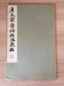 1932年日本平凡社發行書法碑帖《唐太宗 晉祠銘 溫泉銘》線裝一冊全,和漢名家習字本大成第17卷