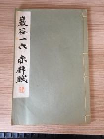1933年日本平凡社發行書法碑帖《巖谷一六 赤壁賦》線裝一冊全,和漢名家習字本大成第16卷