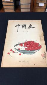中國畫 第二期 1958年5月出版(全1冊)