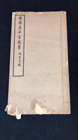 【稀見】安樂康平室隨筆 三卷(全1冊)