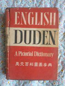 The english duden英文百科杜登图画辞典