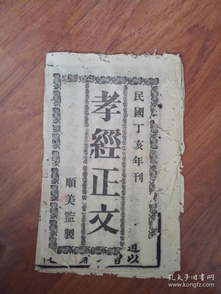 孝经正文(胜美监制)写刻版,经文式