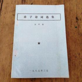 自印本詩集《赤子詩詞選集》收錄作者為參戰老兵,南下干部,從1937年抗戰開始到1984年詩詞兩百多首