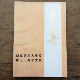 浙江醫科大學校慶七十周年文集