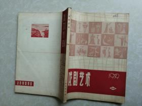 戲劇藝術1979-3,4