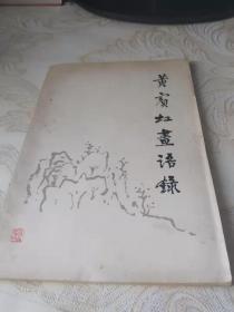黃賓虹畫語