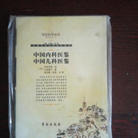 中國內科醫鑒中國兒科醫鑒