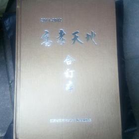 2011-2012  高考天地   (合訂本)
