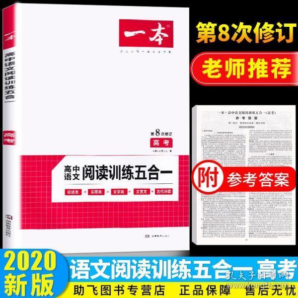 2020新版 一本高中语文阅读训练五合一 高中生文言文真题演练高效练习答题技巧论述认证 高一高二高三通用版