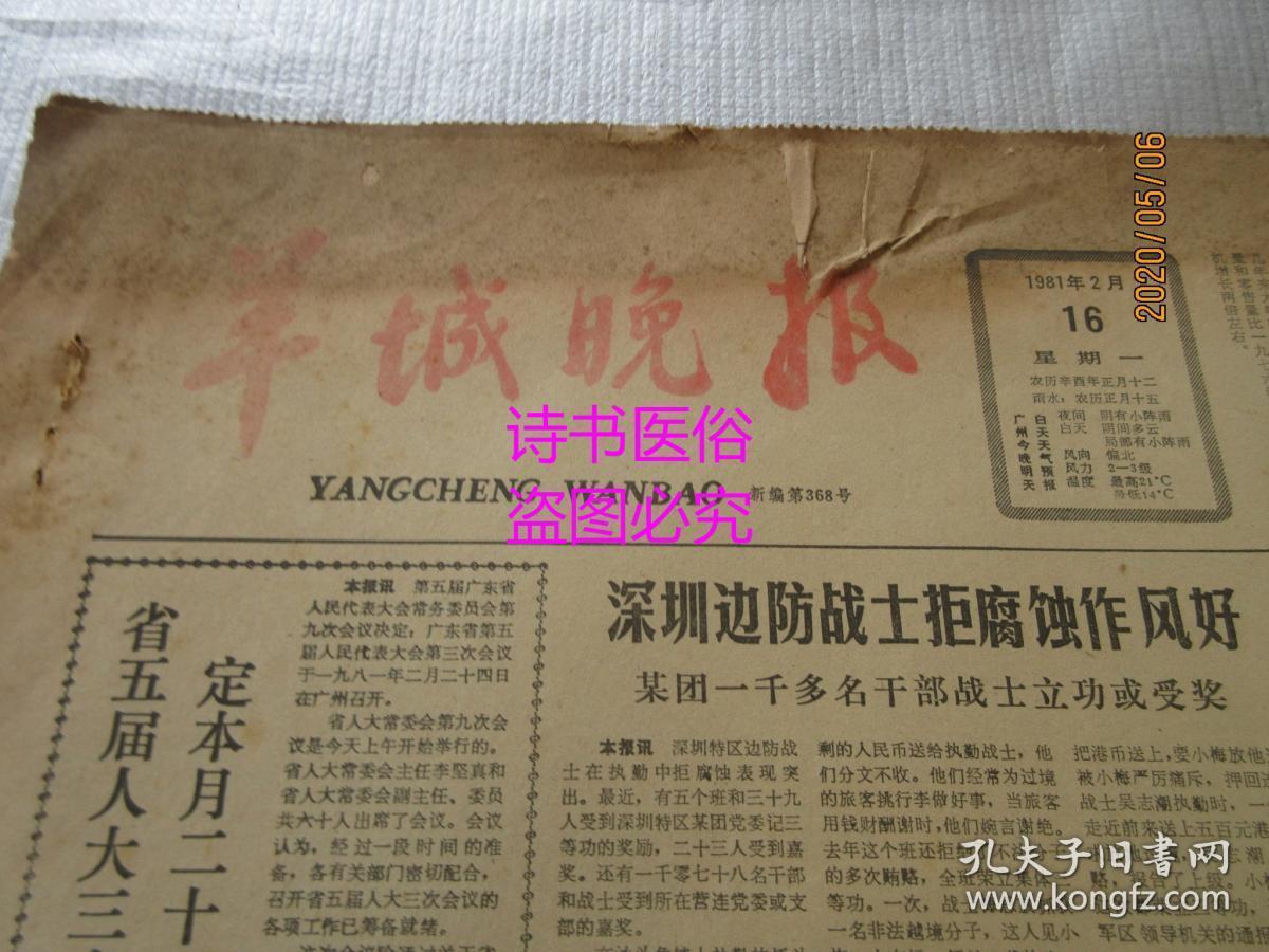 199511月16日北京晚报
