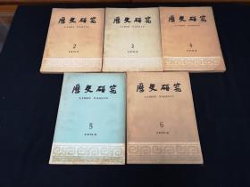 歷史研究—— 1962年2-6,1963年1-6,1964年2、3(共十三冊)
