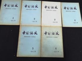 中國語文 —1962年12期,1963年1-6期,1964年2、3期,1965年1、2、3期