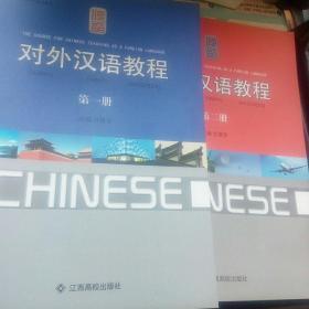 對外漢語教程  (第一,二冊)