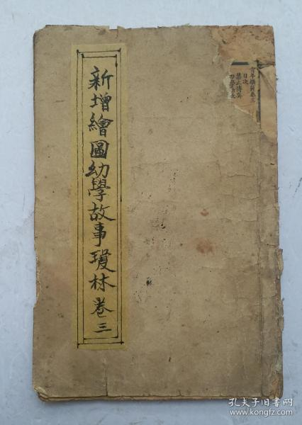 """Qing woodcut """"New Drawing Story of Joan Lin"""" Volume III. Bring a lot of beautiful drawings. Xichang Cheng Yunsheng (Dengji) was originally supplemented by Wugang's Shengmai Wugang, and Qing Zou Shengmai was supplemented. """"Children's Learning Qionglin"""" is an ancient Chinese enlightenment for children. The author is the Xichang native Cheng Dengji in the late Ming Dynasty. The word Yunsheng . The book was originally called """"Instructions for Young Learners"""", also known as """"Idiom Examination"""" and """"Story Source"""". Qiu Rui, a jinshi in Ming Jingtai, and Zou Shengmai, in Jiaqing of the Qing Dynasty. Qing woodcut large print."""
