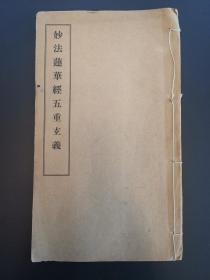 《妙法蓮華經五重玄義》民國鉛印本1冊全