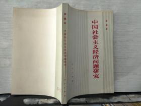 中國社會主義經濟問題研究