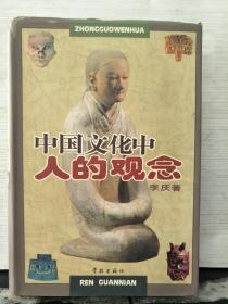 中國文化中人的觀念