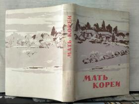 MATb KOPEN 朝鮮的母親(俄文原版)大32開精裝本