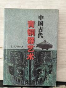 中國古代青銅器藝術