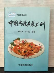 中國典故名菜百例