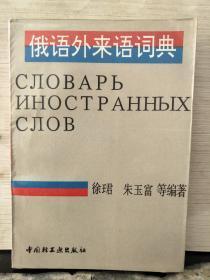 俄語外來語詞典
