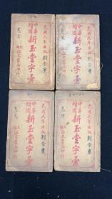 中華增圖新玉堂字匯(全4冊)
