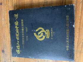 4066:輝煌二十世紀的中國八運----------歷屆全運會珍藏紀念銀章 1959.1997