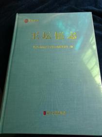 王壇鎮志(全新未拆封)