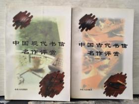 《中國古代書信名作評賞》《中國現代書信名作評賞》共計2本合售