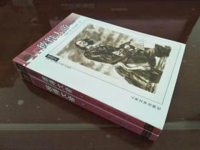 名著名譯插圖本  彼得大帝  上下(全2冊)