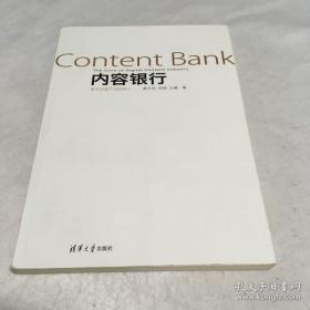 【正版】内容银行:数字内容产业的核心:Content Bank:The Core of Digital Content Industry
