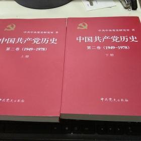 K:中國共產黨歷史  第二卷  上下冊  全2冊 (16開)中共黨史出版社
