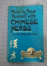 How to Treat Yourseif with CHINESE HERBS 汉方