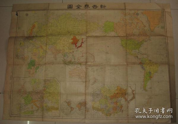 "Old map of invasion of China 1941 ""New World Map"" Manchuria Mongolian boundaries Detailed map of East Asia Current map of Europe Topography and geomorphology Major cities Ports and seaways"