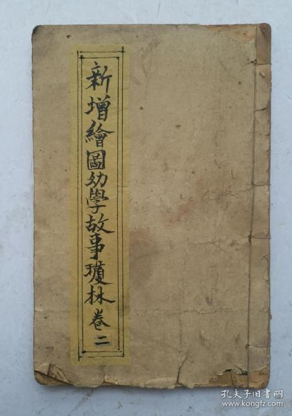 """Qing Dynasty woodcut """"New Drawing Story of Joan Lin"""" Volume II. Bring a lot of beautiful drawings. Xichang Cheng Yunsheng (Dengji) was originally supplemented by Wugang's Shengmai Wugang, and Qing Zou Shengmai was supplemented. """"Children's Learning Qionglin"""" is an ancient Chinese enlightenment for children. The author is the Xichang native Cheng Dengji in the late Ming Dynasty. The word Yunsheng . The book was originally called """"Instructions for Young Learners"""", also known as """"Idiom Examination"""" and """"Story Source"""". Qiu Rui, a jinshi in Ming Jingtai, and Zou Shengmai, in Jiaqing of the Qing Dynasty. Qing woodcut large print."""