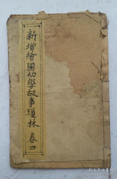 """Qing Jiaqing New Year woodcut """"Additional Drawing Preschool Story Qionglin"""" Volume 4. Bring a lot of beautiful drawings. Xichang Cheng Yunsheng (Deng Ji) was originally supplemented by Wu Gang, the vein of Wugang, and edited by Zou Shengmai of Qing Dynasty. """"Yu Xue Qiong Lin"""" is an ancient Chinese enlightenment for children. The author is Cheng Dengji of Xichang in the late Ming Dynasty. The book was originally called """"Instructions for Young Learners"""", also known as """"Idiom Examination"""" and """"Story Source"""". Qiu Rui, a jinshi in Ming Jingtai, and Zou Shengmai, in Jiaqing of the Qing Dynasty. Qing woodcut large print."""