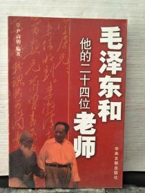 毛澤東和他的二十四位老師