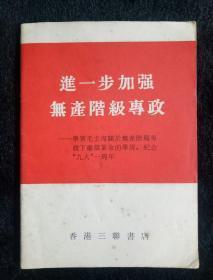 缃曟湁銆婅繘涓�姝ュ姞寮烘棤浜ч樁绾т笓鏀裤�嬮娓笁鑱斾功搴� 1970