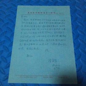 武漢同濟醫院超聲影像科主任醫師,湖北乃至我國超聲醫學學科的開創者之一 張青萍教授 信札一頁。