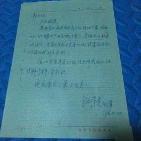 南京市鼓樓醫院醫師、江蘇省醫學會物理醫學與康復醫學分會副主委 汪蔭堂 1986年信札一頁。