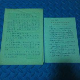 [標簽] 我國超聲醫學奠基人和創始人之一、上海醫科大學醫學影像中心副主任 朱世亮  信札一通兩頁,手稿三頁。
