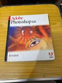 Adobe Photoshop 6.0 使用指南