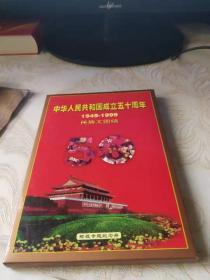 中華人民共和國成立五十周年1949 -1999民族大團結