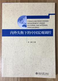 内外失衡下的中国宏观调控 Chinas Macroeconomic Management under External and Internal Disequilibria 9787301199503